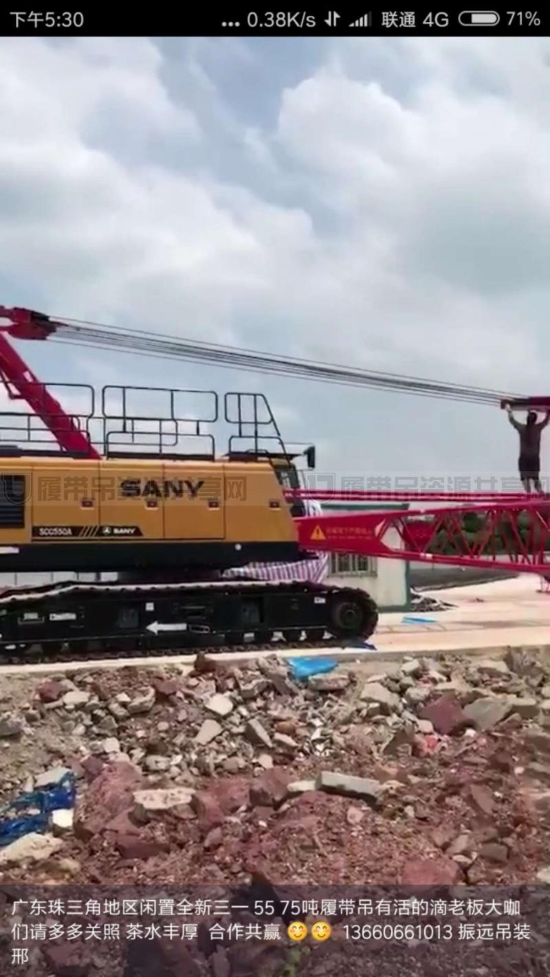[出租]三一重工-SCC550A-55吨